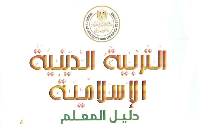دليل المعلم للتربية الدينية الاسلامية للصف الاول الابتدائى ترم اول 2019