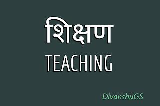 शिक्षण  Teaching