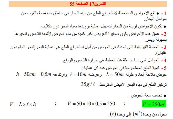 حل تمرين 17 صفحة 55 فيزياء للسنة الأولى متوسط الجيل الثاني