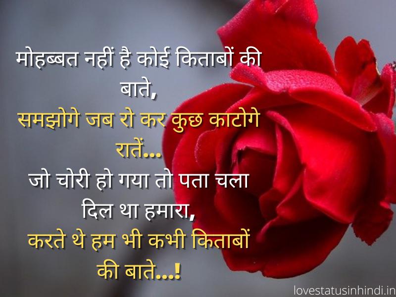 love sad shayari in hindi for girlfriend