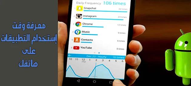 شرح برنامج Quality Time لمعرفة الوقت الذي تستهلكه التطبيقات على هاتفك