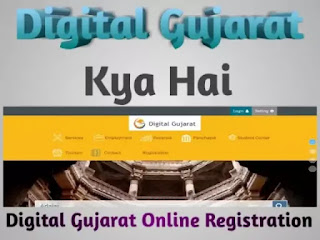 Digital Gujarat Kya Hai | Digital Gujarat Online Registration | Hindi Me Janiye Puri JankariDigital Gujarat Kya Hai | Digital Gujarat Online Registration | Hindi Me Janiye Puri Jankari
