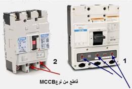 قاطع حماية دوائر التغذية Moulded case circuit breaker