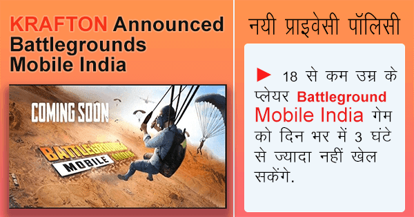 Battleground Mobile India Pre-Registration kaise kare in hindi hindi
