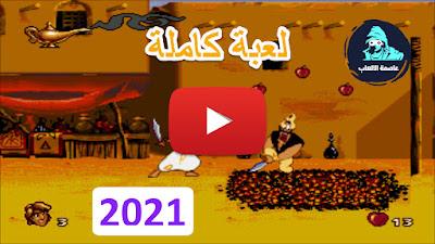 تحميل لعبة علاء الدين يوتيوب Disney's Aladdin