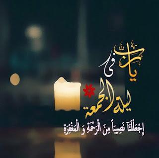صور صور ليلة الجمعة 2019 اجمل خلفيات جمعة مباركة jumma-mubarak-dua-im