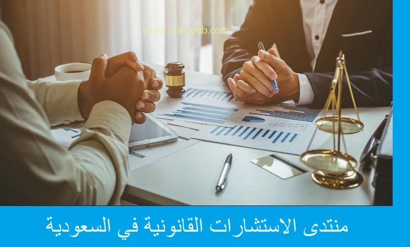 منتدى الاستشارات القانونية