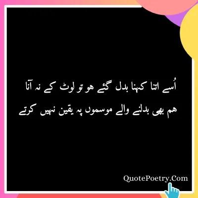 Trust Quotes In urdu