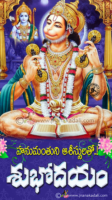 hindu god wallpapers, hanuman prayers in Telugu, Telugu good morning thoughts