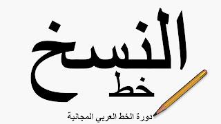 دورة الخط العربي المجانية(خط النسخ)
