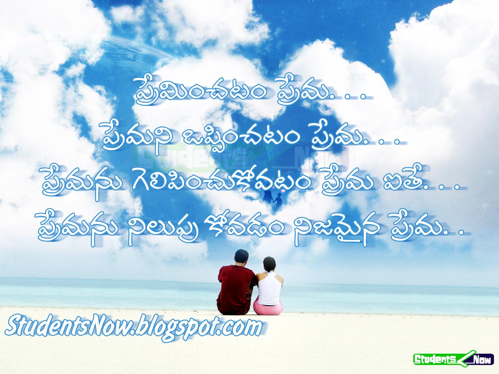 New Love Quote Image In Telugu  Telugu Quotes Exclusive