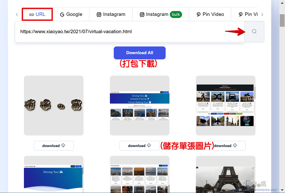 ImgDownloader免費圖片下載器,批次儲存 Google 搜尋&網頁圖片