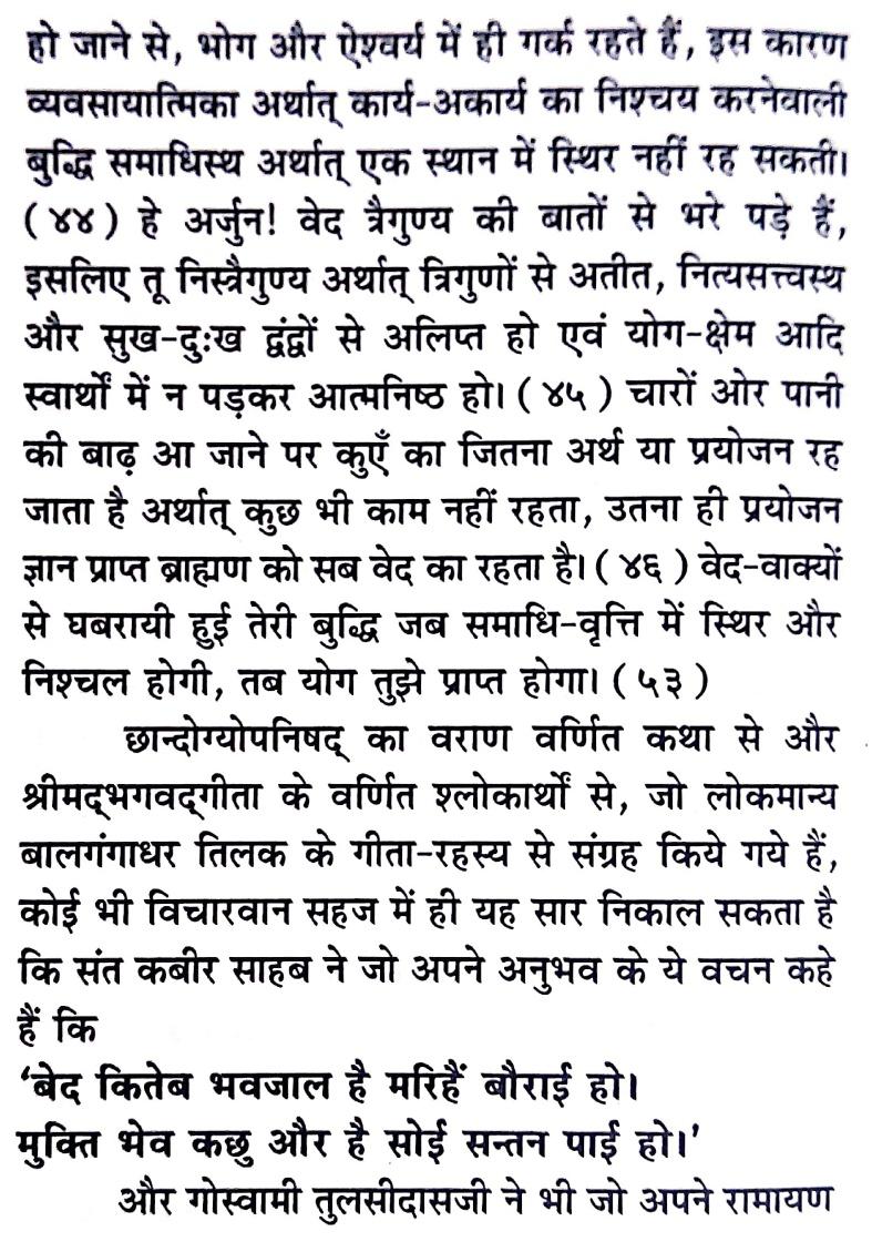 S00, (ख) The secret of the soul , सद्गुरु महर्षि मेंहीं अमृतवाणी, साध-मेला भंगहा का प्रवचन। गीता में आत्मा की चर्चा प्रवचन चित्र 7