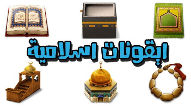 تحميل ايقونات اسلامية