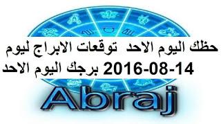 حظك اليوم الاحد  توقعات الابراج ليوم 14-08-2016 برجك اليوم الاحد