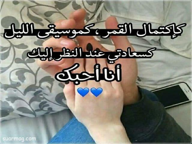 صور مكتوب عليها كلام حب 16 | written love photos 16