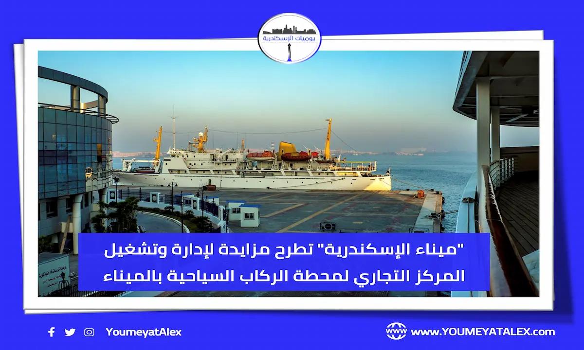 """""""ميناء الإسكندرية"""" تطرح مزايدة لإدارة وتشغيل المركز التجاري لمحطة الركاب السياحية بالميناء"""