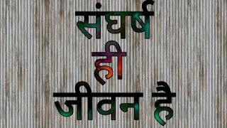Struggle Is Life Hindi Kahaniyan