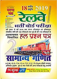 Railway Maths 2019