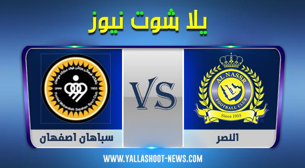 نتيجة مباراة النصر وسباهان اصفهان اليوم الجمعة 18-09-2020 دوري أبطال آسيا