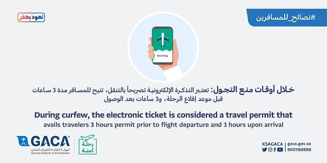 Your Flight e-Ticket is a Permit of travel during Curfew - GACA