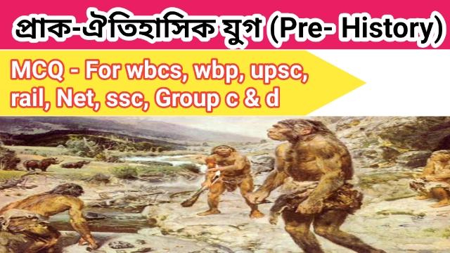 Pre-History mcq in bengali | indian history gk in bengali | প্রাক-ইতিহাস প্রশ্নোত্তর