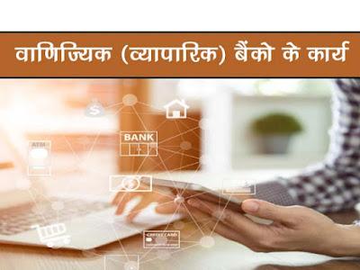 वाणिज्यिक (व्यापारिक) बैंकों के कार्य  Functions of Commercial Banks in Hindi