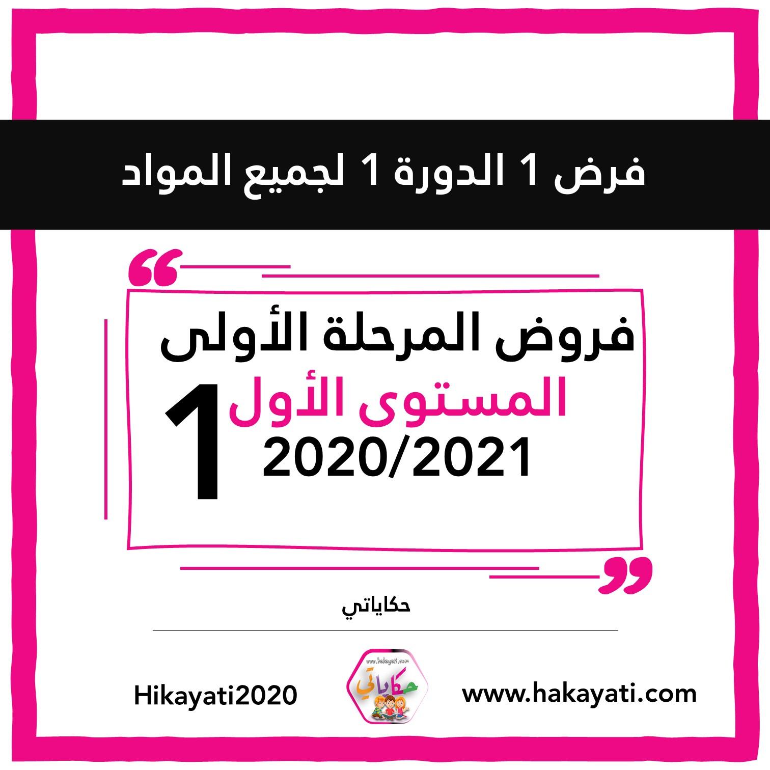 الفرض الأول 1 من الدورة الأولى 1 لجميع مواد المستوى الأول وفق المنهاج المنقح 2021-2020