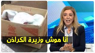 بالفيديو : سنية بالشيخ : أنا موش وزيرة الكراذن انا الوزيرة اللي نحات الكراذن من المستشفيات
