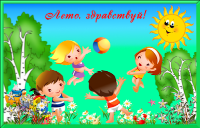Лето в МИАМ,Учись творить свой мир,День защиты детей, Ирина Белоусова