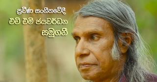 Veteran musician H.M. Jayawardena passes away