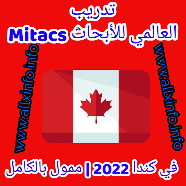 تدريب Mitacs العالمي للأبحاث في كندا 2022 | ممول بالكامل
