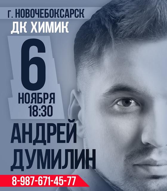 6 НОЯБРЯ 2019 концерт Андрея Думилина в Новочебоксарске - ДК Химик