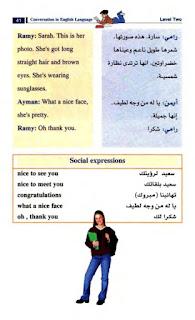 تعلم المحادثة بالإنجليزية [بالصور] ebooks.ESHAMEL%5B43%
