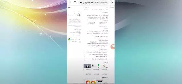 كيفية انشاء حساب جوجل ادسنس من الهاتف