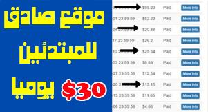 حصريا موقع صادق ل ربح 30$ دولار يوميا من استطلاعات الراي بدون راس مال - الربح من الانترنت 2021