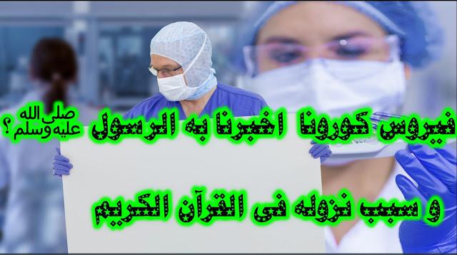 فيروس الكورونا اخبرنا به الرسول ﷺ؟ وعن سبب نزوله فى القرآن الكريم
