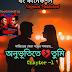 অনুভূতিতে তুমি - ফার্স্ট চ্যাপ্টার -  Valobashar Golpo Bangla - Love Story