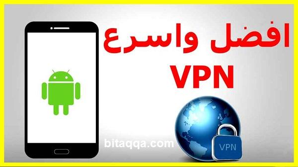 أفضل برنامج VPN للاندرويد