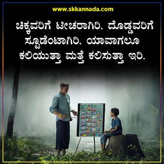 Success Motivational Quotes in Kannada