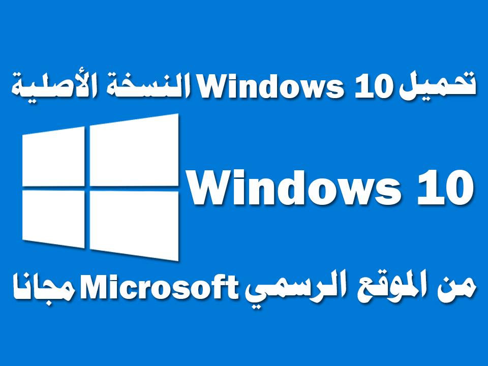 تحميل ويندوز 10 النسخة الأصلية والنهائية من موقع مايكروسوفت