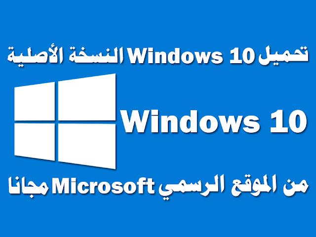 تحميل ويندوز 10 النسخة الأصلية والنهائية من موقع مايكروسوفت مجانا