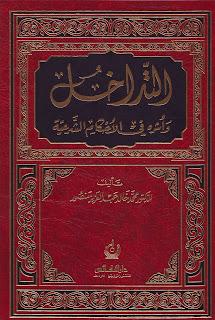 تحميل كتاب التداخل وأثره في الأحكام الشرعية - محمد خالد عبد العزيز منصور