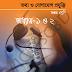 VII-ICT_BanglaVersion_Chapter 1 & 2_Short & Broad Question Practice- ৭ম শ্রেণি-আইসিটি- বাংলা মাধ্যম- অধ্যায় ১ ও ২ নং এর সংক্ষিপ্ত ও রচনামূলক প্রশ্ন- অনুশীলনের জন্য