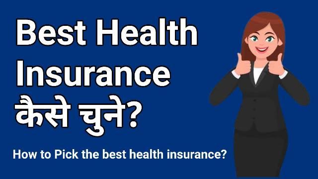 Best Health Insurance Plan कैसे चुने ?