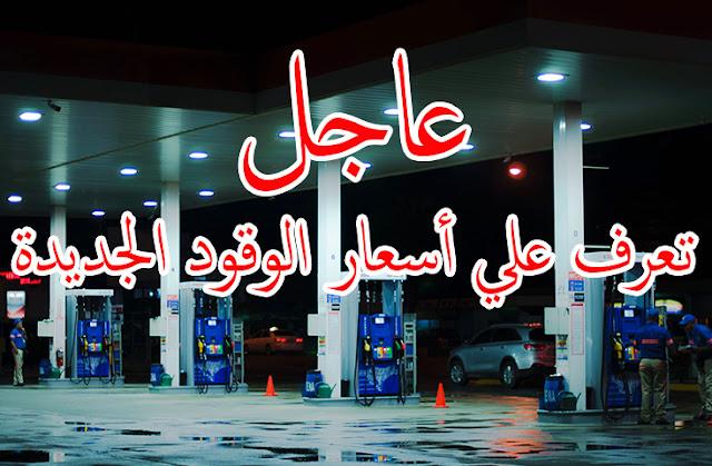تعرف علي أسعار البنزين الجديدة بعد قرار خفض الأسعار