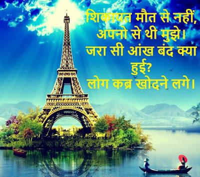 BEST HINDI SHAYARI 2021