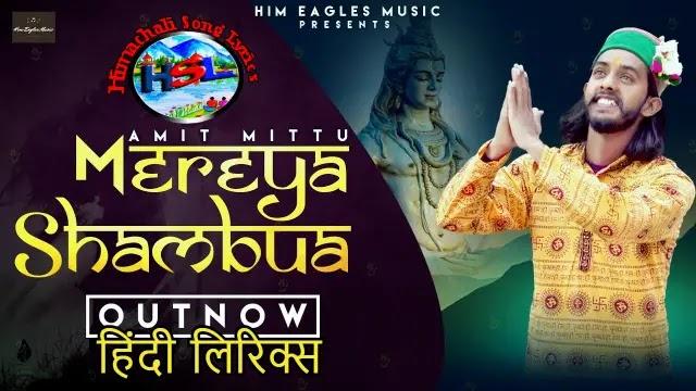 Mereya Shambhua | Lyrics | Amit Mittu | Himachali Song | Hindi | English |  मेरेया शंभुआ