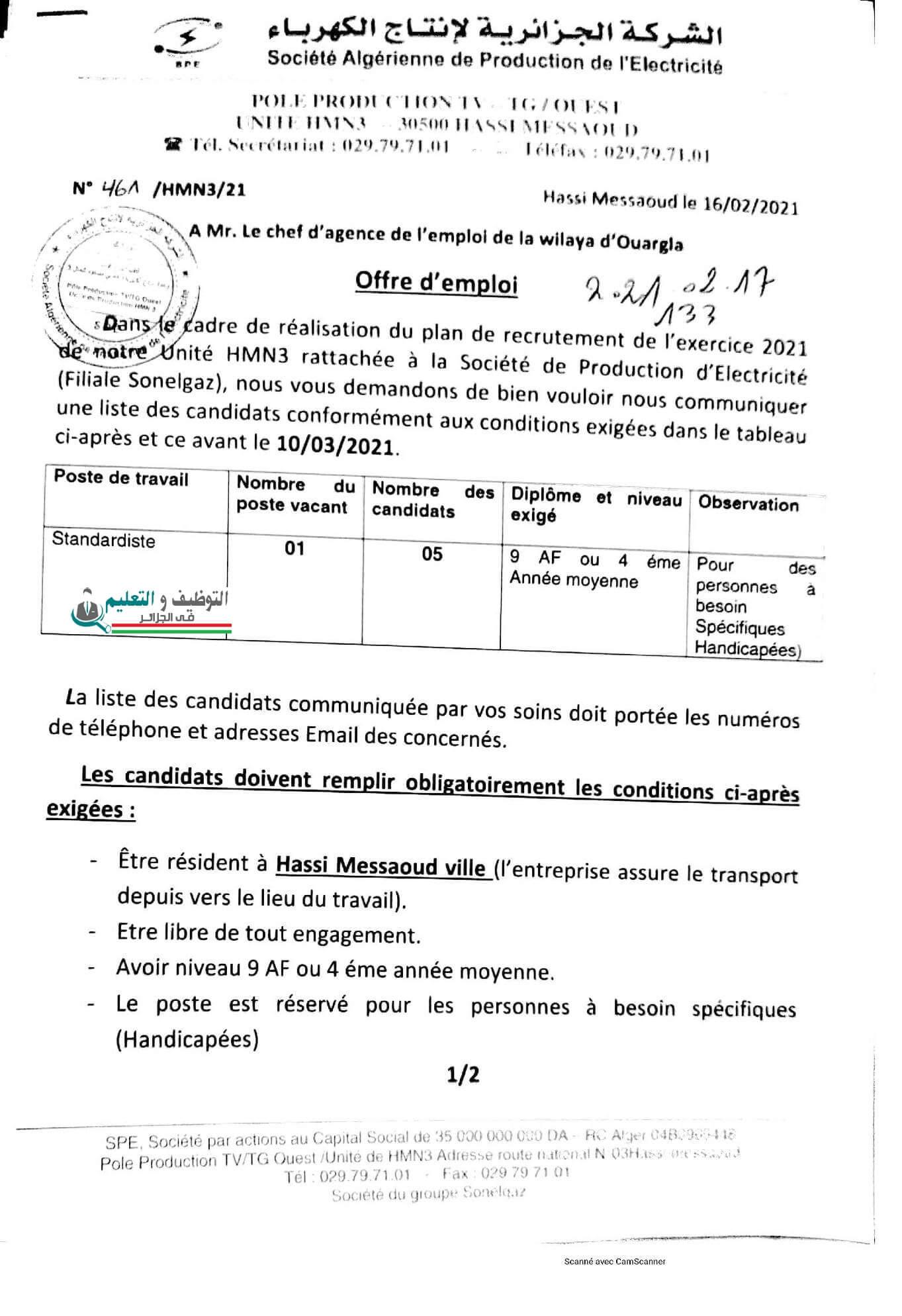 اعلان توظيف بالشركة الجزائرية لانتاج الكهرباء SPE