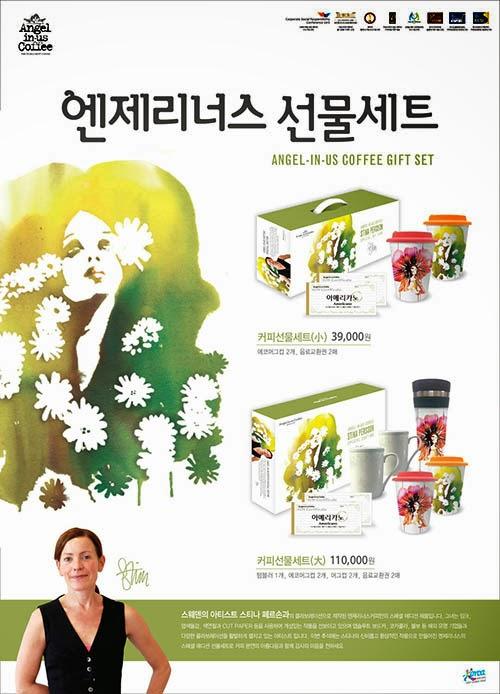 Angel In Us Coffee Korea